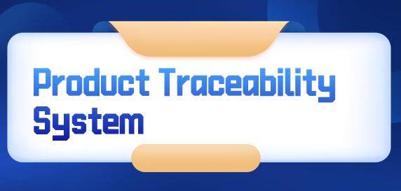 产品追溯系统.jpg